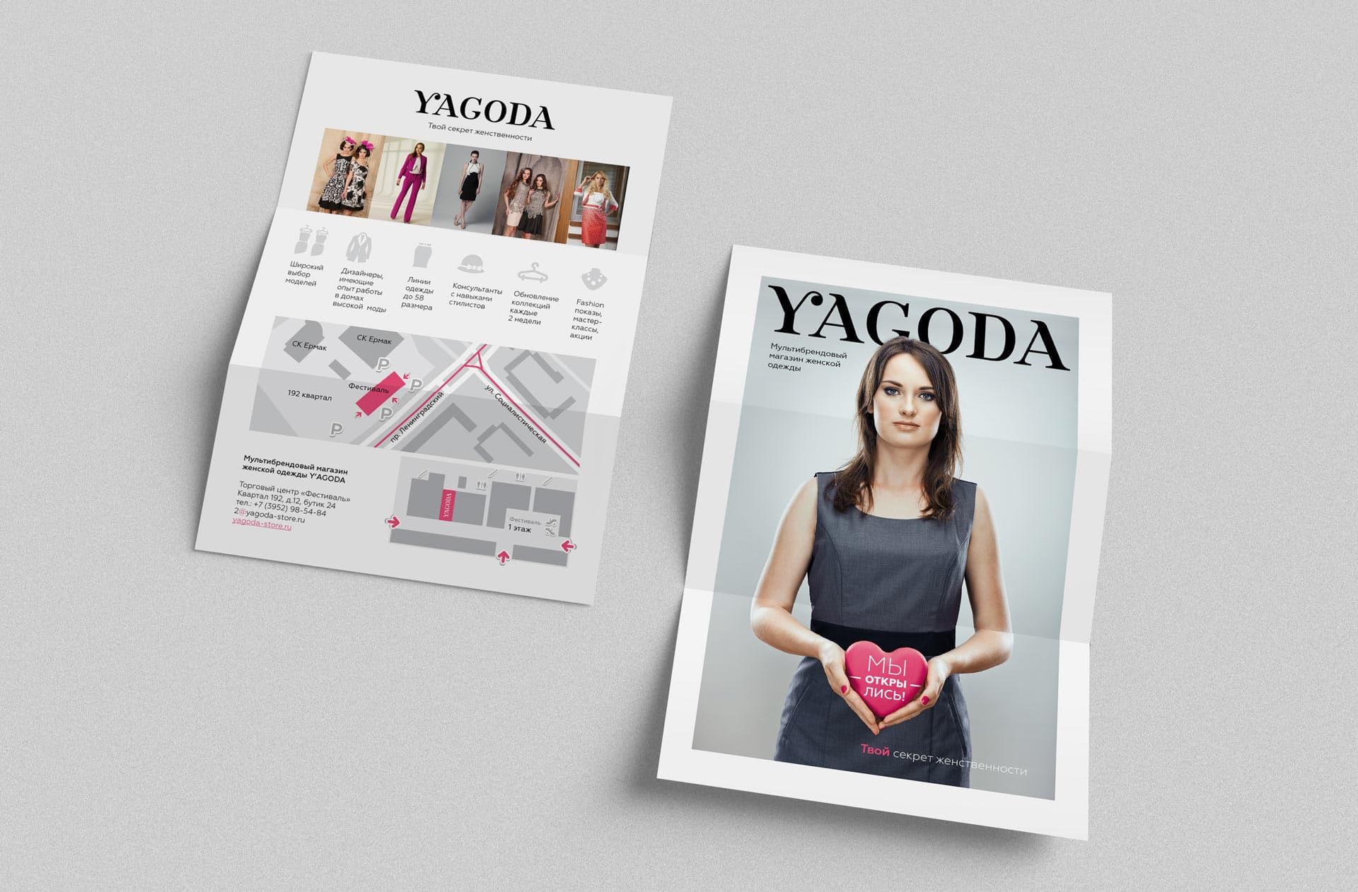 Artjuice.ru | YAGODA