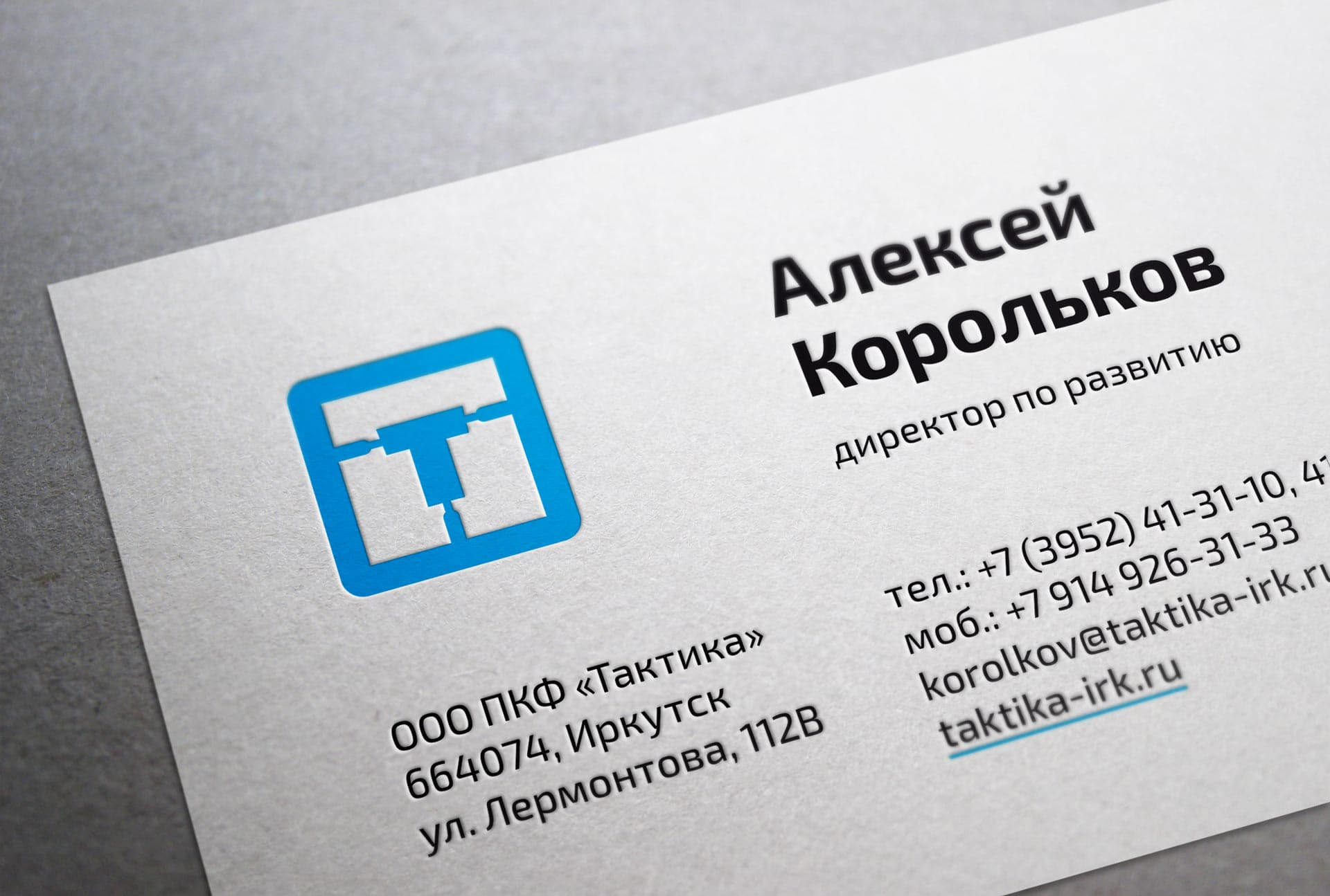 Artjuice.ru | Тактика