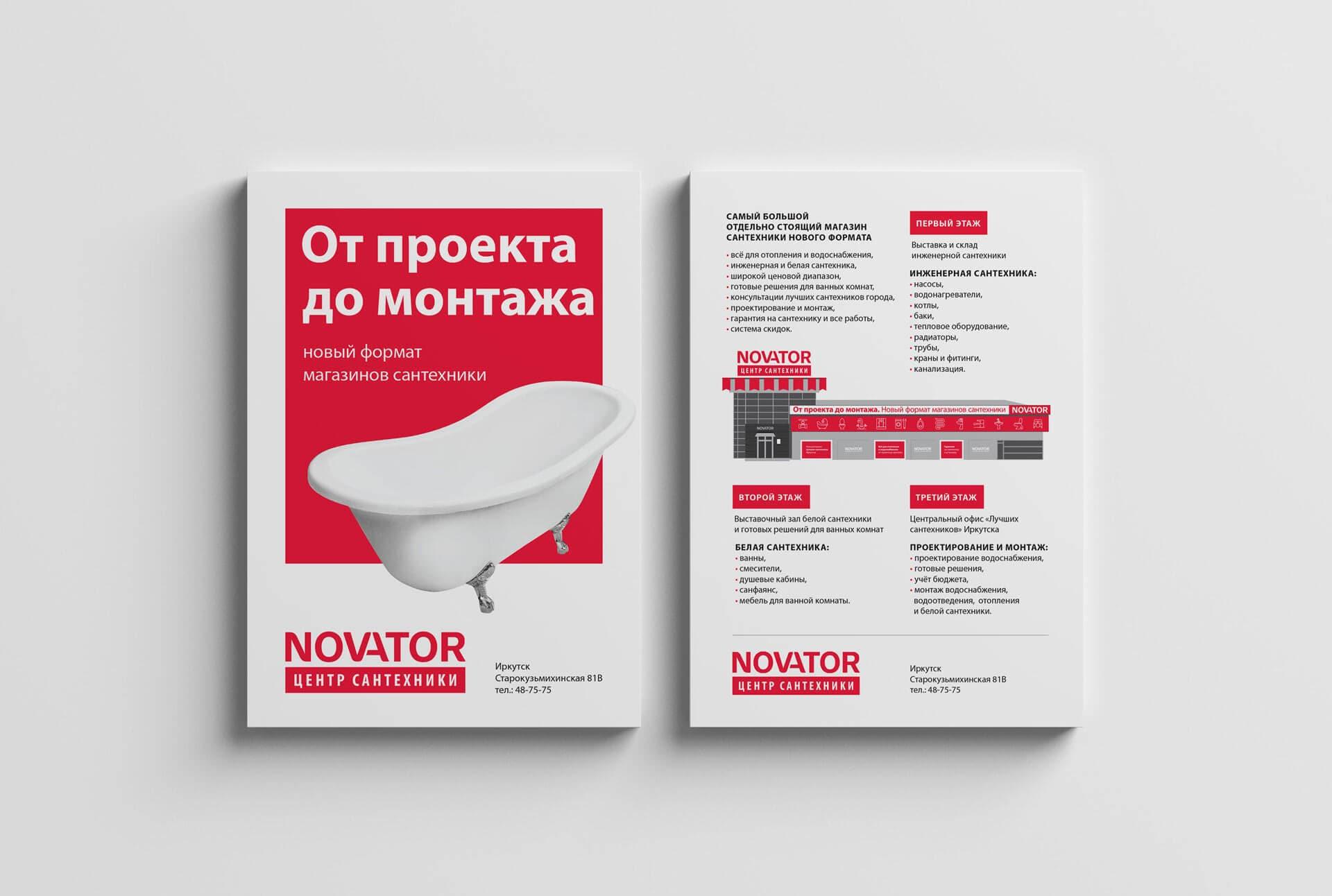 Artjuice_Novator02