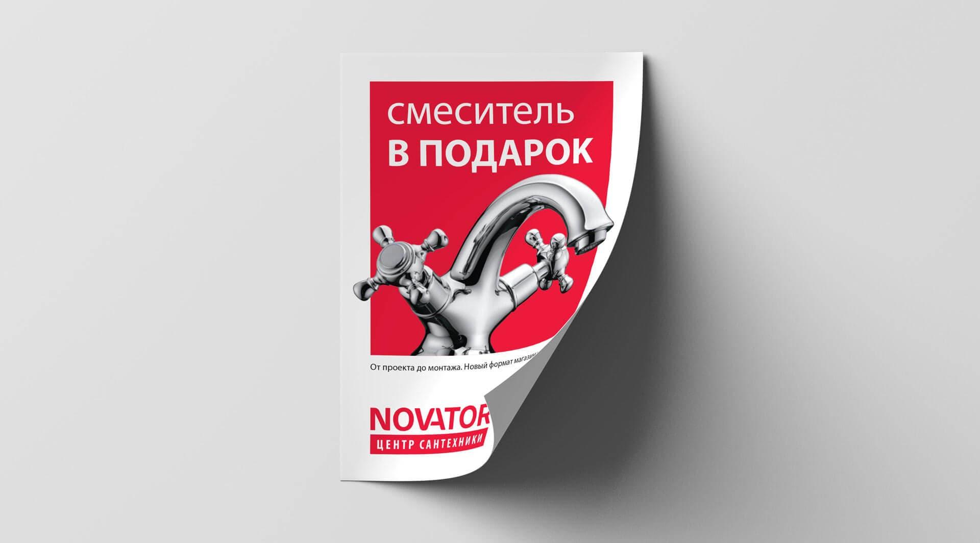 Artjuice_Novator10