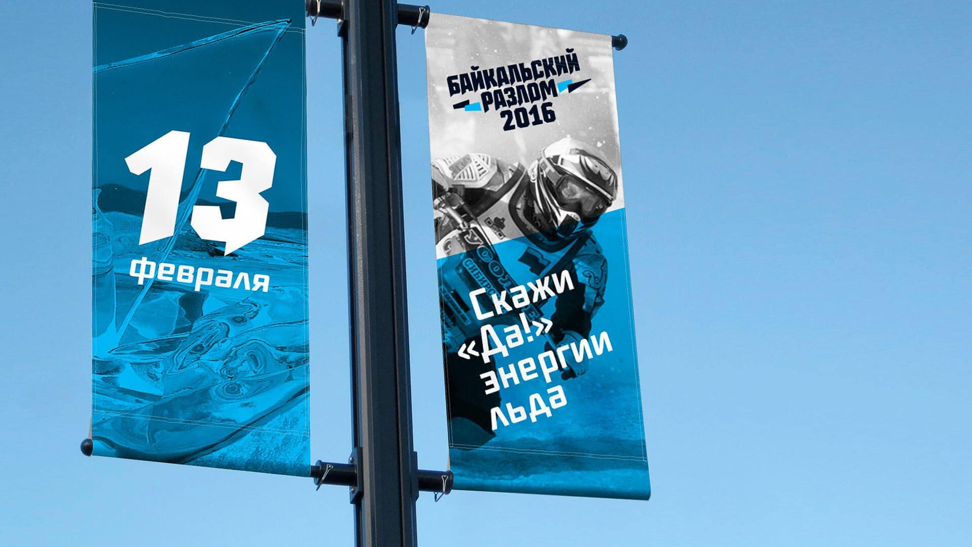 Фестиваль экстремальных видов спорта на льду Байкала «Байкальский разлом». Artjuice studio